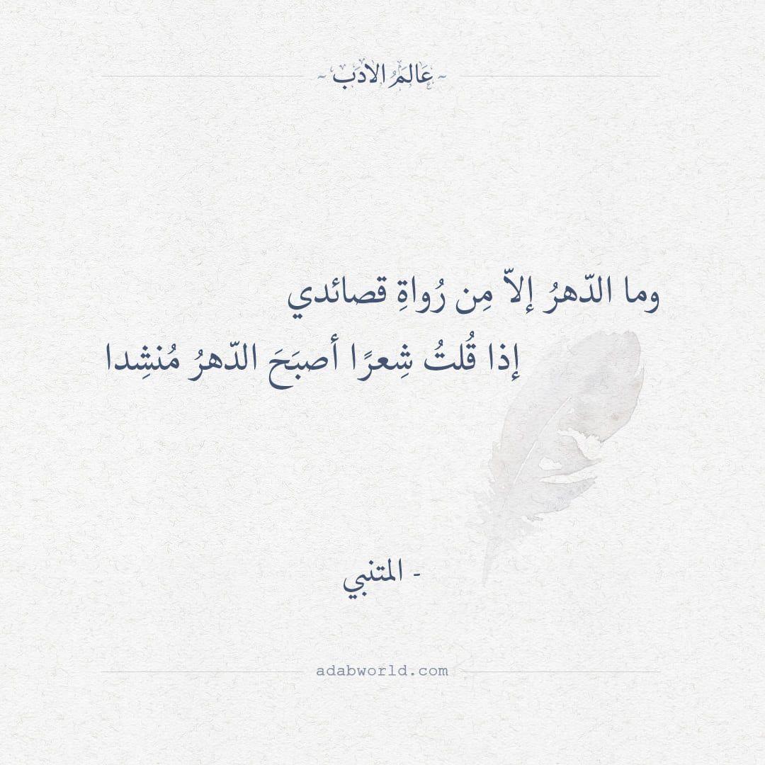 وما الدهر إلا من رواة قصائدي المتنبي عالم الأدب Arabic Poetry Beautiful Arabic Words Motivational Phrases