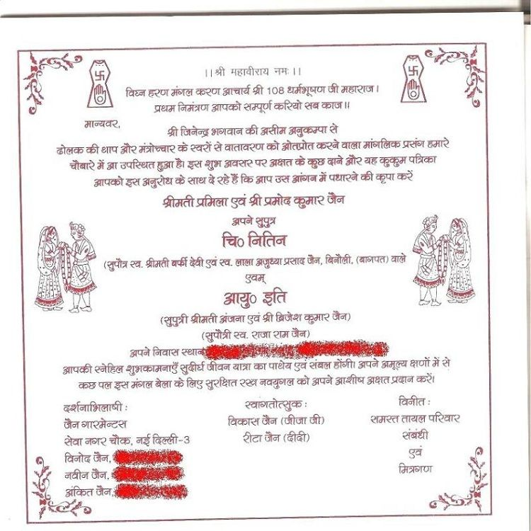 Birthday Invitation Card In French Hindi Invitation Card In 2019