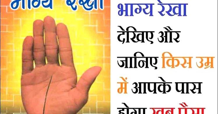 Bhagya Rekha Fate Line In Hindi Palmistry Reading Palm