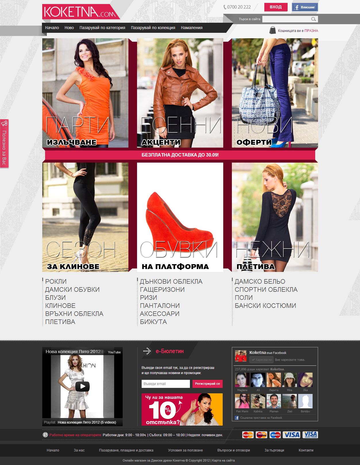 66611b1b49d Онлайн магазин за Дамски дрехи - Кокетна (www.koketna.com). Електронен  магазин, разработен от Stenik (www.stenikgroup.com)