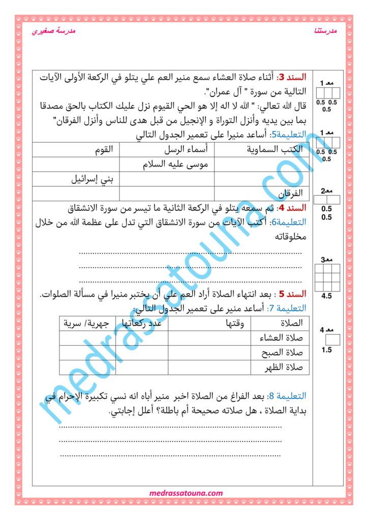 امتحان التربية الإسلامية السنة الخامسة الثلاثي الثاني مع الإصلاح مدرستنا Bullet Journal Oyo Journal