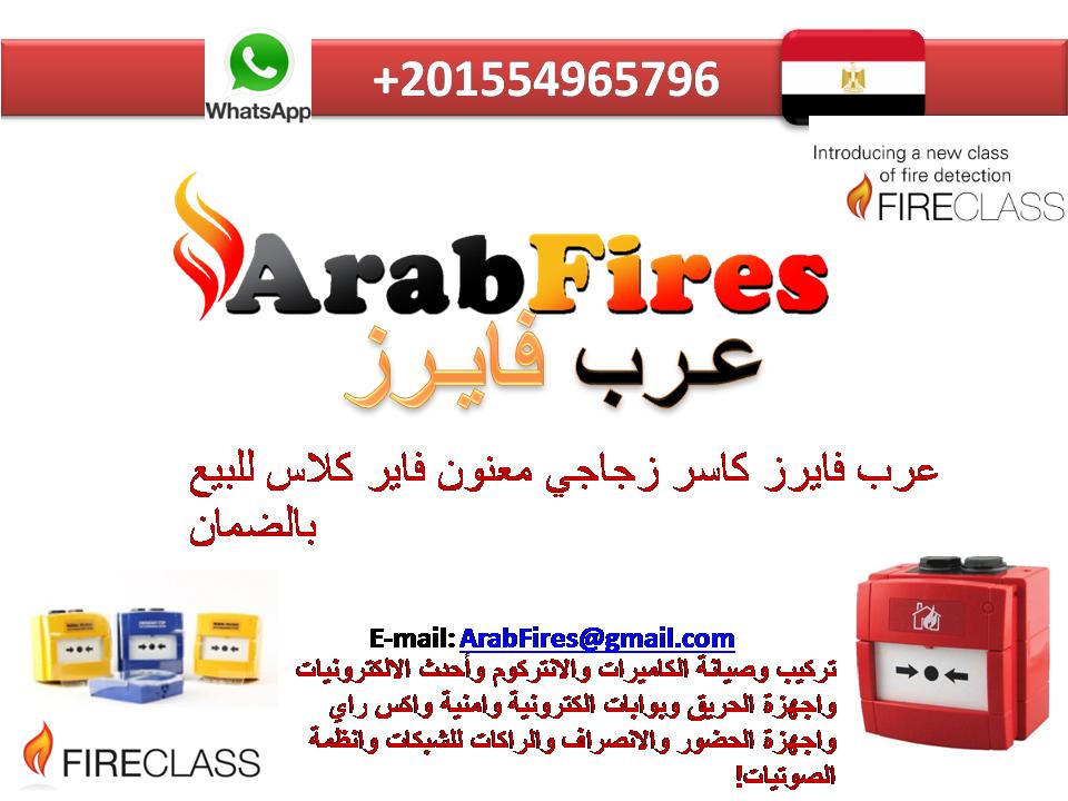 عرب فايرز كاسر زجاجي معنون فاير كلاس للبيع بالضمان Company Logo Tech Company Logos Manual