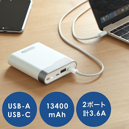 モバイルバッテリー(大容量・13400mAh・iPhone・iPad・スマーフォン・タブレット充電対応・パナソニック製電池内蔵・USB-Cポート搭載・ホワイト)