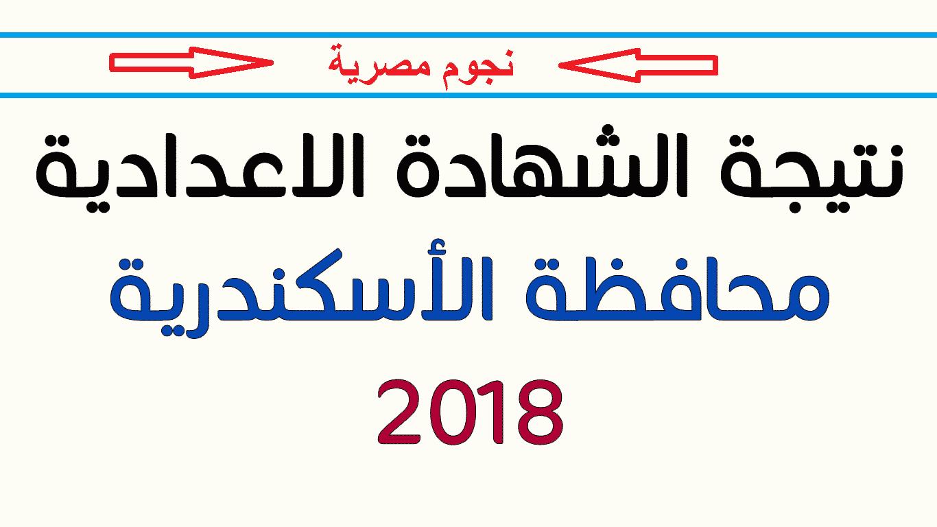 ظهرت نتيجة الشهادة الإعدادية 2019 محافظة الإسكندرية الثالث الاعدادي البوابة الإلكترونية نجوم مصرية Education Math Math Equations