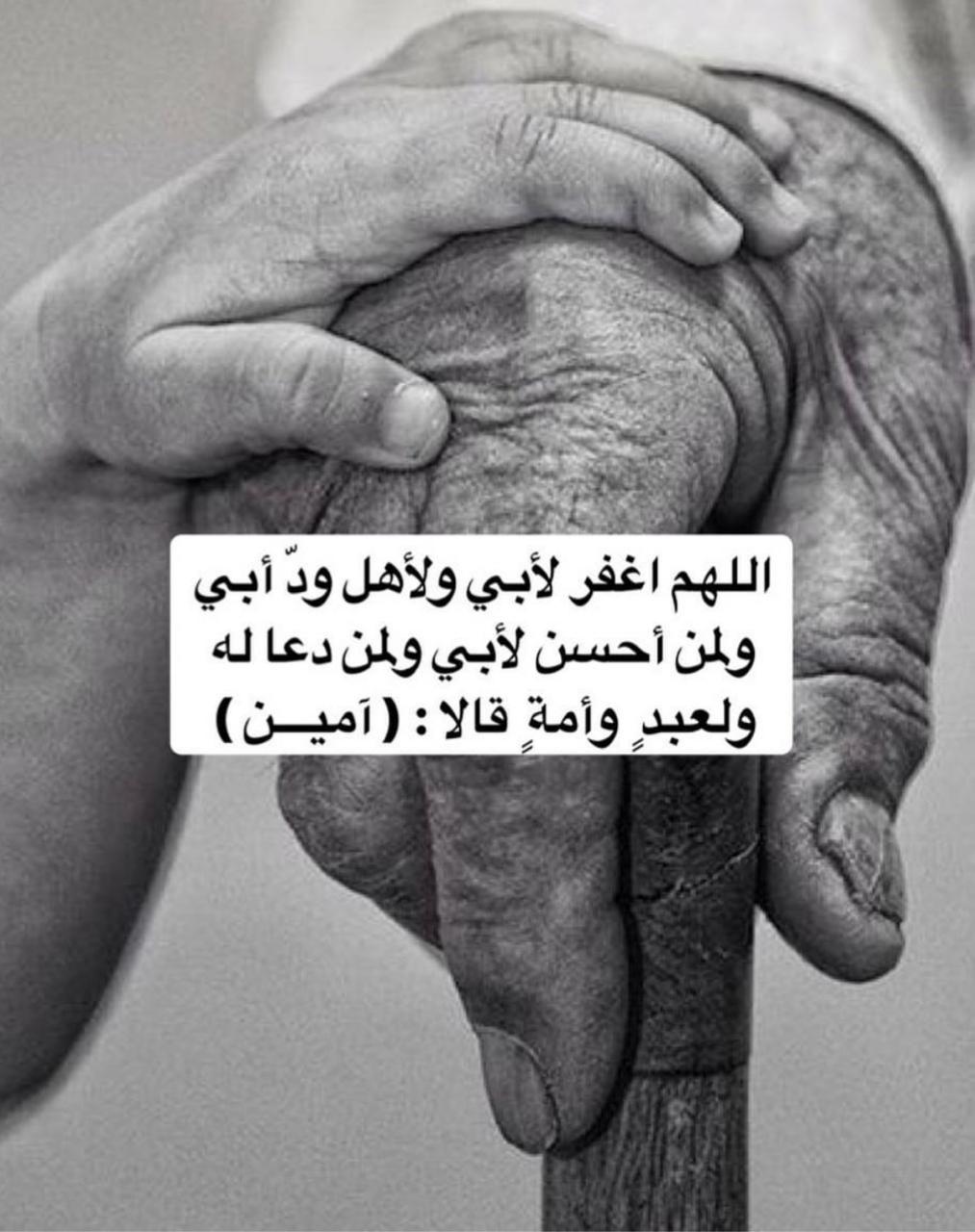 اللهم ارحم والدي ووالديه وولده وزوجة وعمتي وابنتها وابنها وجميع اموات المسلمين Islamic Quotes Wallpaper Islamic Quotes Quran Wallpaper Quotes