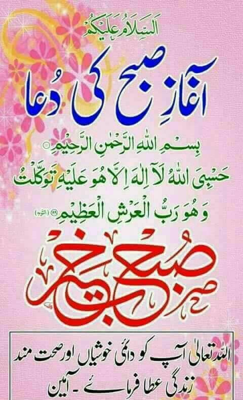 Pin by simona on shaery IQWAL   Morning dua, Dua in urdu