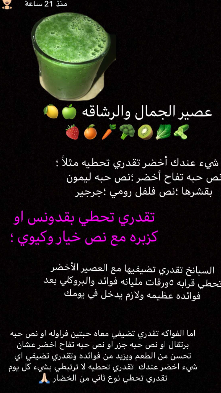 Pin By Mona El Roo7 On وصفات صحية Healthy Drinks Smoothies Health Fitness Food Workout Food