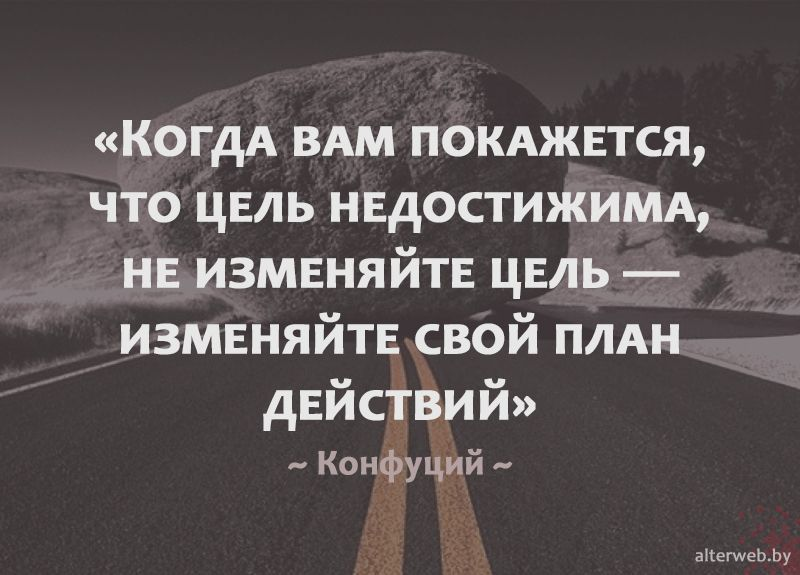 цель картинки со смыслом дорог