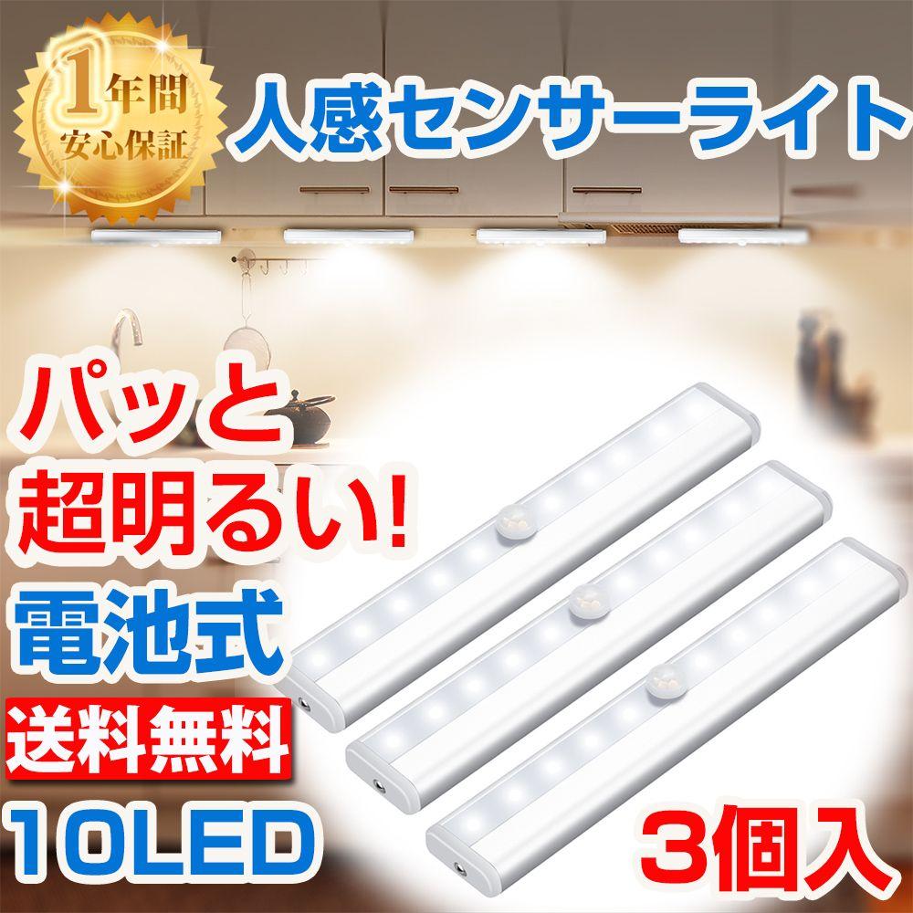 楽天市場 3個セット 10ledライト 照明 人感コンパクト センサー