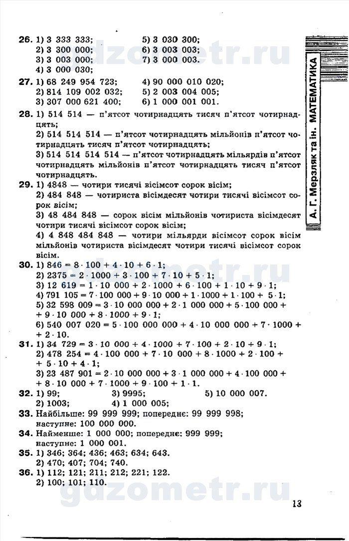 Дамашние задания по математике для 5 класса а.г.мерзляк
