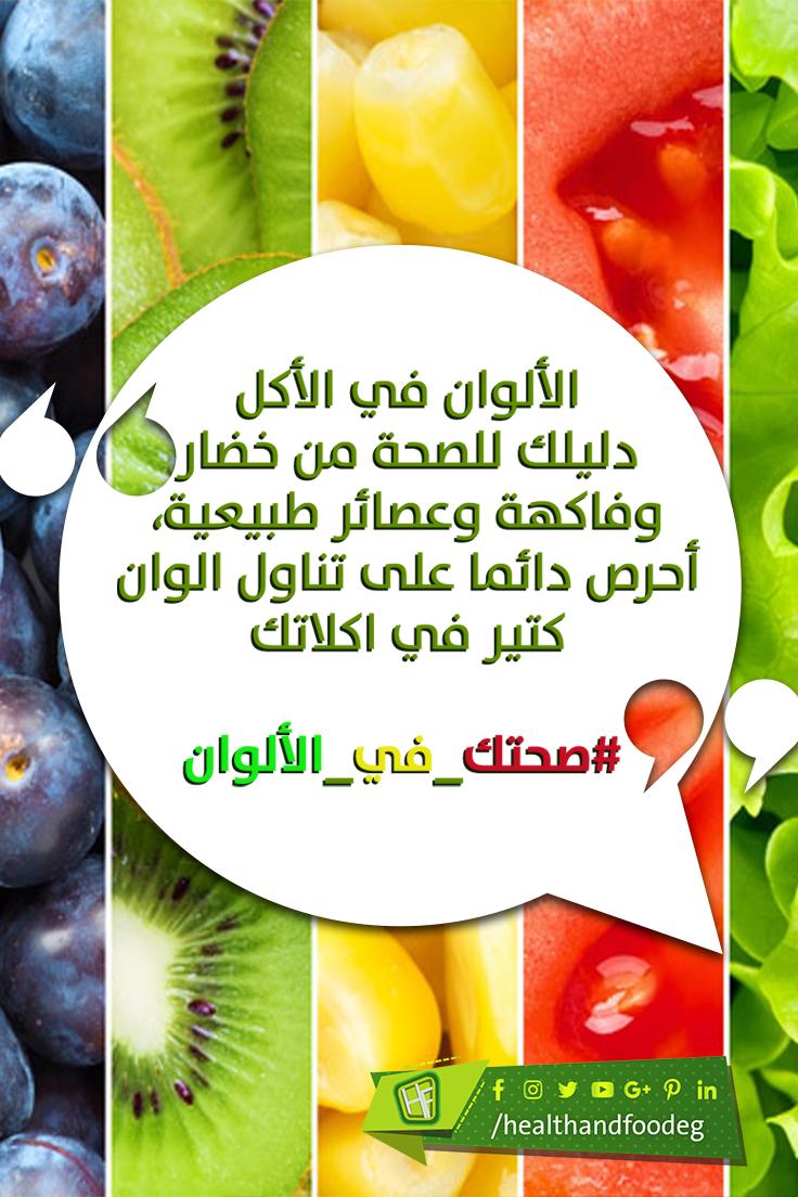 الألوان عنوان للبهجة والسعادة خصوصا في فصل الصيف وعنوان الصحة والرشاقة طول العام في اكلاتنا صحتك في الالوان الصحة والغذاء Snack Recipes Snacks Food