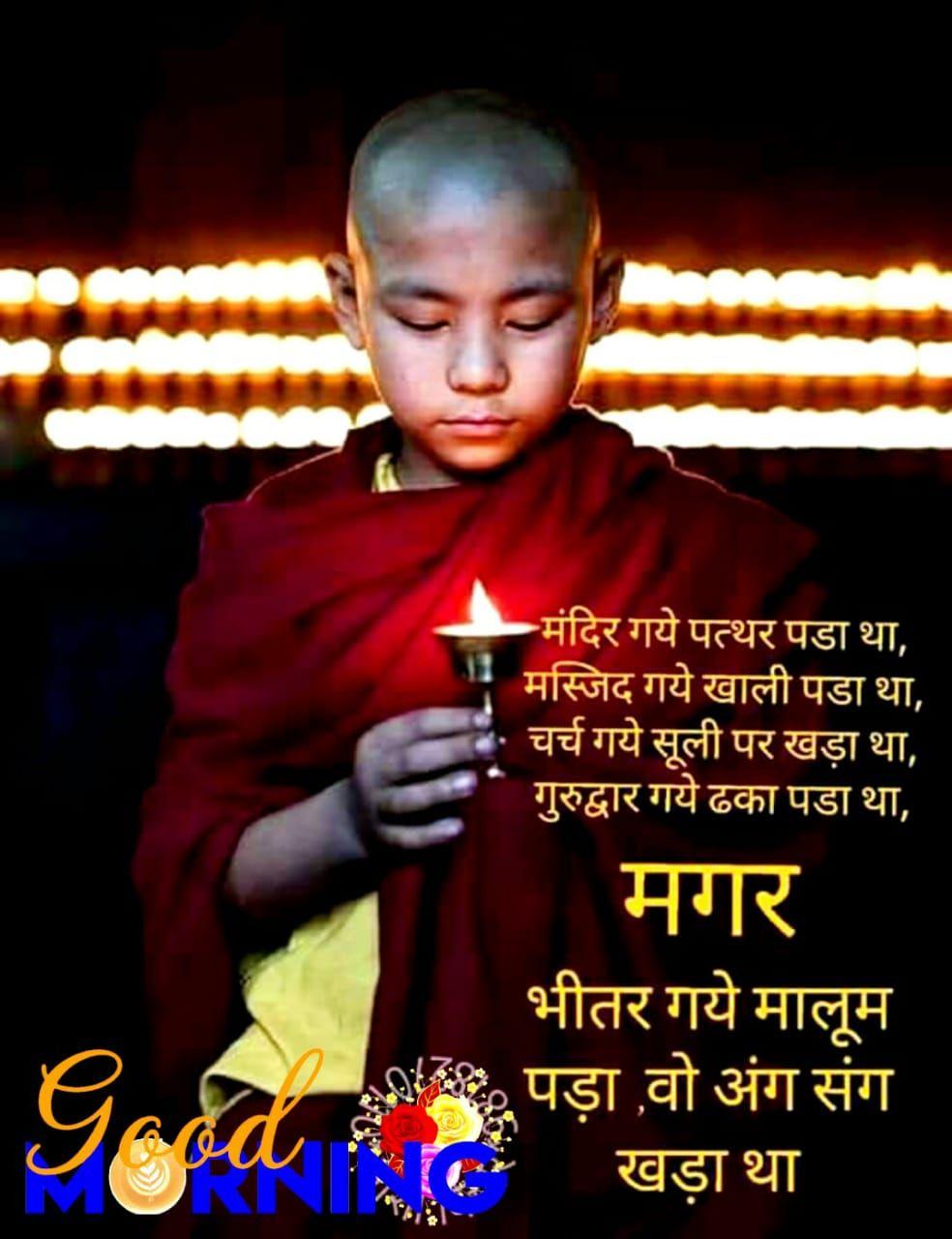 Pin By Good News Indians On Hindi Pinterest Hindi Quotes