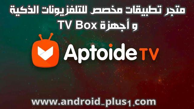 متجر Aptoide Tv لتحميل التطبيقات والالعاب المتوافقة مع التلفزيونات الذكية واجهزة Tv Box مجانا Android Plus Smart Tv Super Android Tv