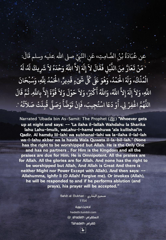 أحاديث نبوية عن عائشة رضي الله عنها أنها قالت س ئ ل Islamic Quotes Quran Islamic Quotes Ahadith