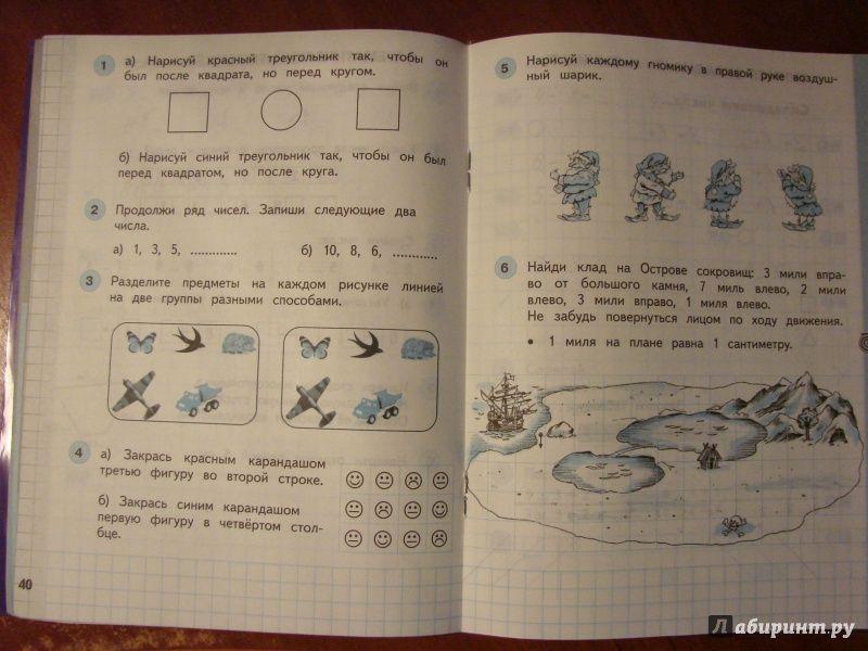 Планета знаний 1 класс рабочие тетради скачать тетради
