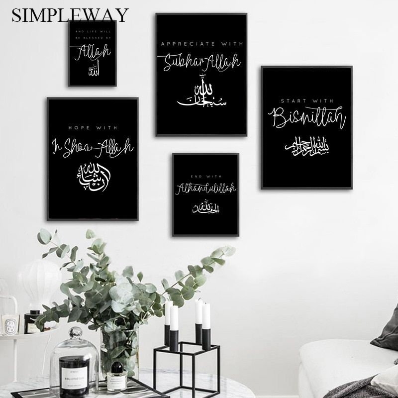Allah Islamic Wall Art Picture Arabic Muslim Poster Black White Print Minimalist Canvas Painting Modern Living Room Decoration Islamic Wall Art Wall Art Pictures Minimalist Wall Art