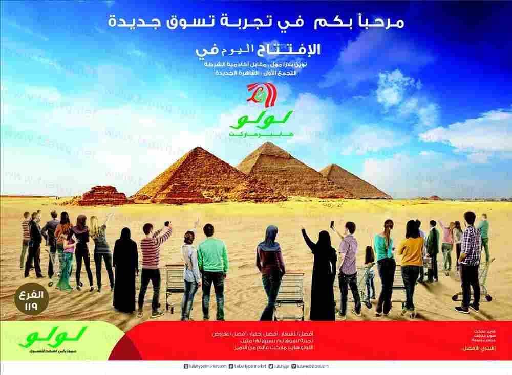 لولو مصر عروض افتتاح 19 ديسمبر 2015 القاهرة الجديدة التجمع الأول توين بلازا مول Movie Posters Movies Poster