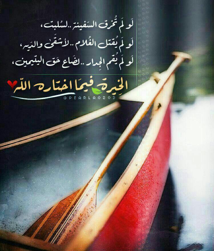 الخيرة فيما اختاره الله Quran Verses Islamic Quotes Beautiful Words
