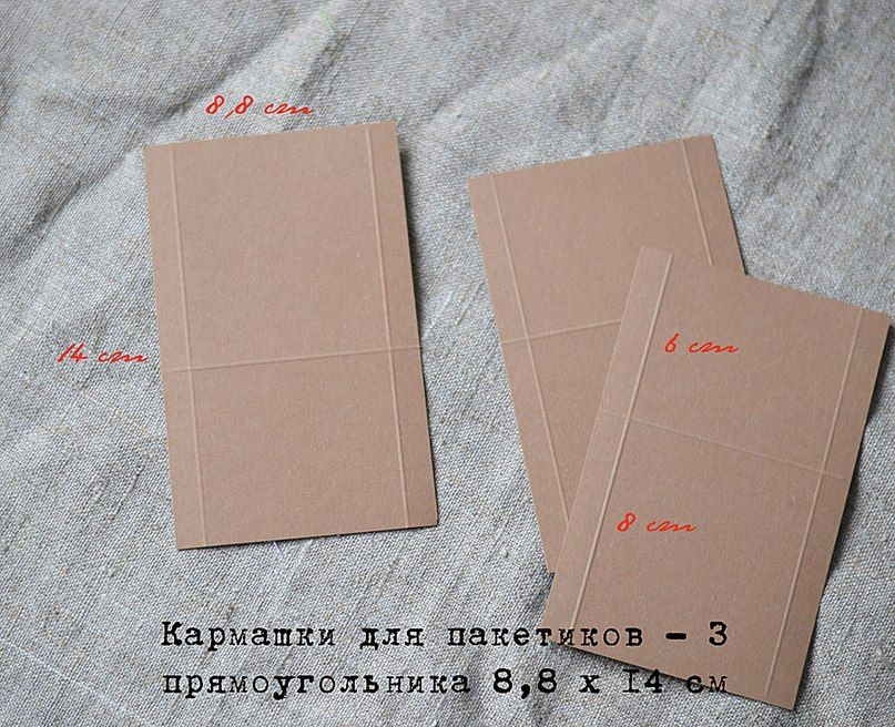 Картинки про, открытка с карманом своими руками