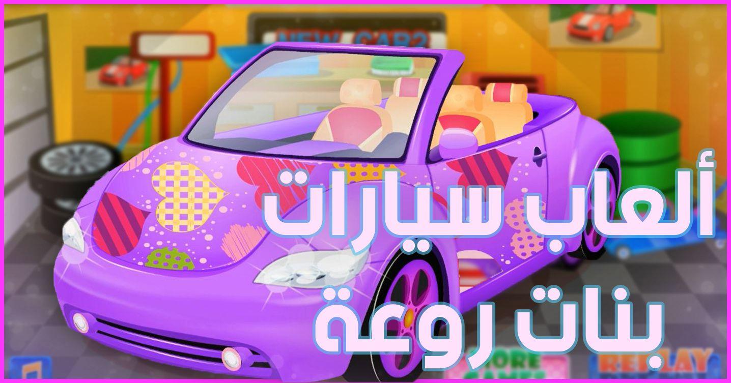 العاب سيارات بنات Toy Car Car Toys