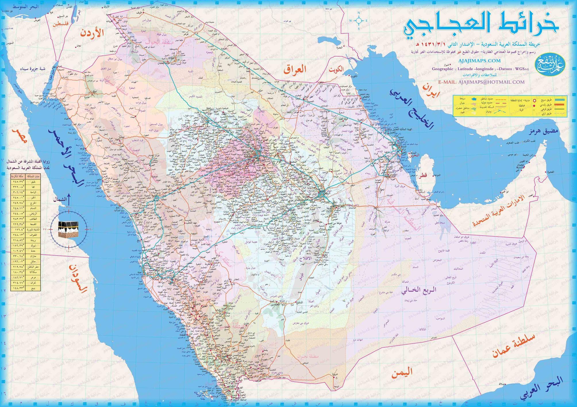 خريطة للمملكة العربية السعودية