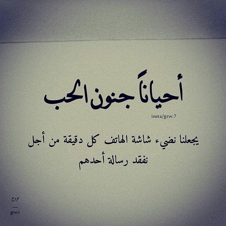ليس احيانا بل داما S2 Wonder Quotes Quotes For Book Lovers Words Quotes