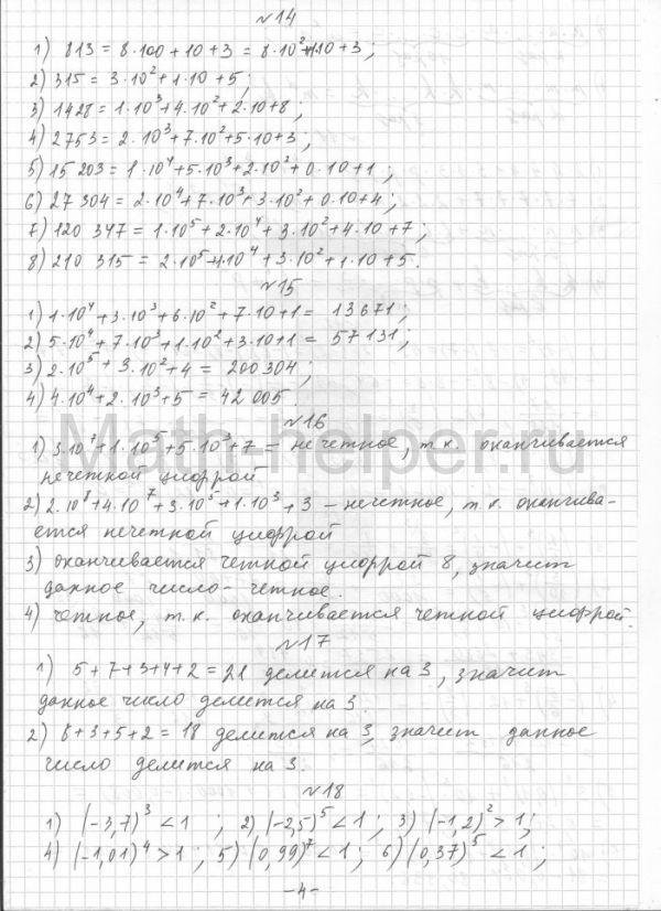 Дидактический материал по алгебре за 7 класс голобородько
