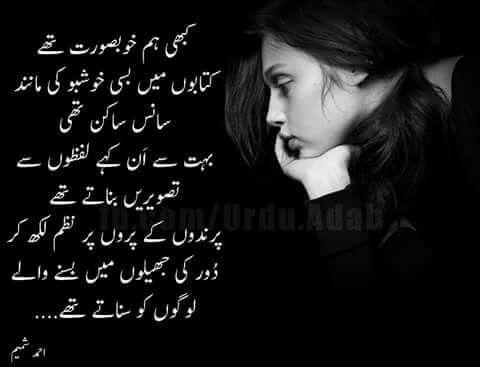 Kabhi Hum Bhi Khubsurat They Parveen Shakir Poetry