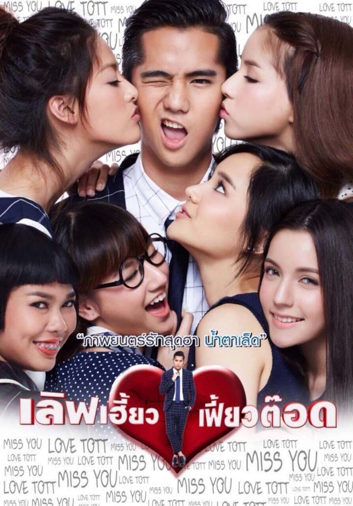 Love heaw feaw tott subtitle indonesia with images