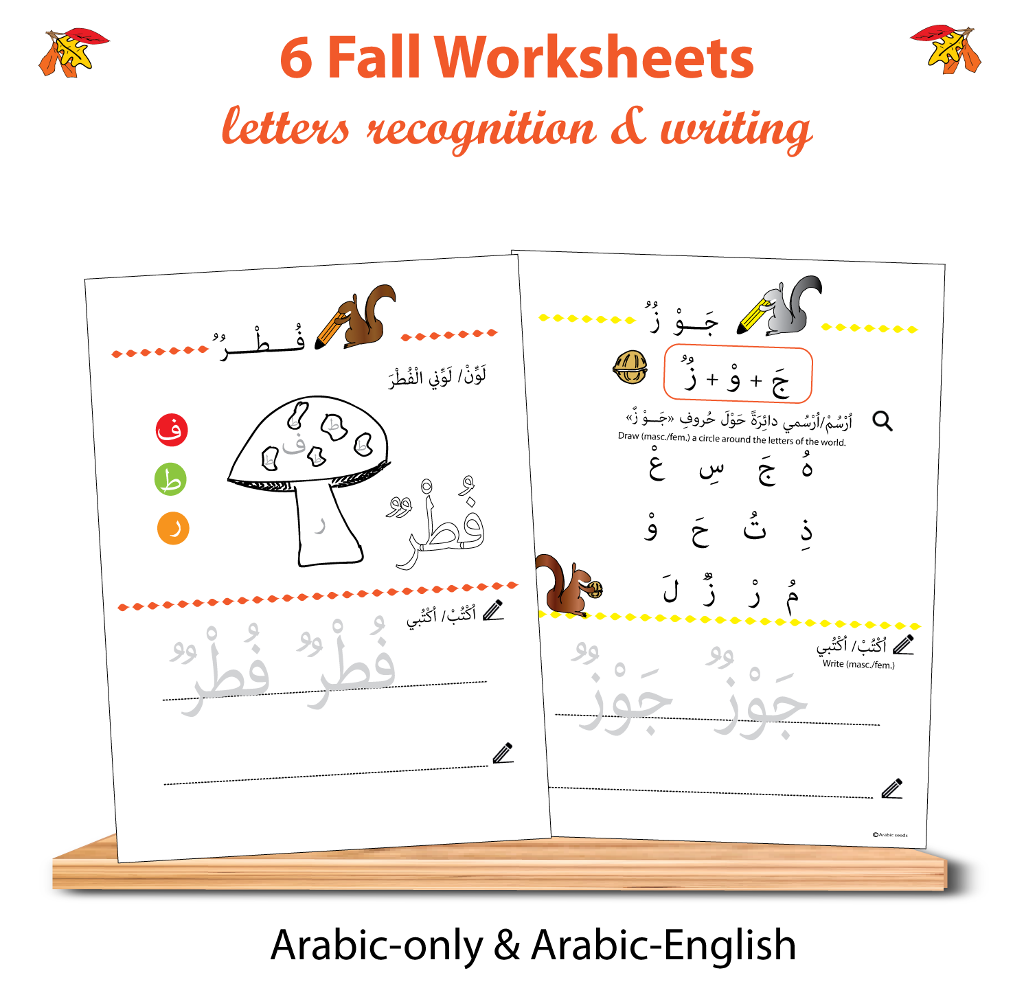 Fall Arabic Worksheets Writing Amp Letters Recognition Arabic Only And Arabic English