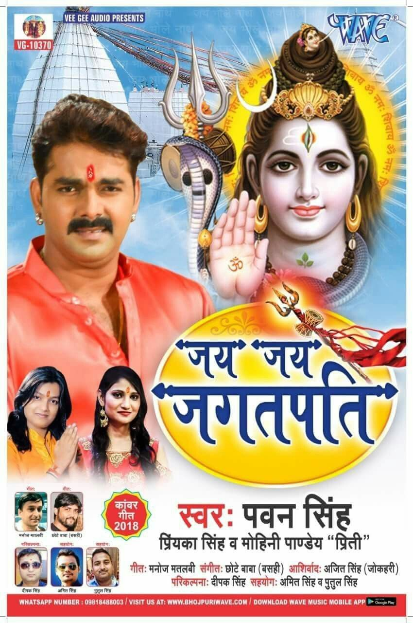 pawan singh bhojpuri gana mp3 download dj 2018