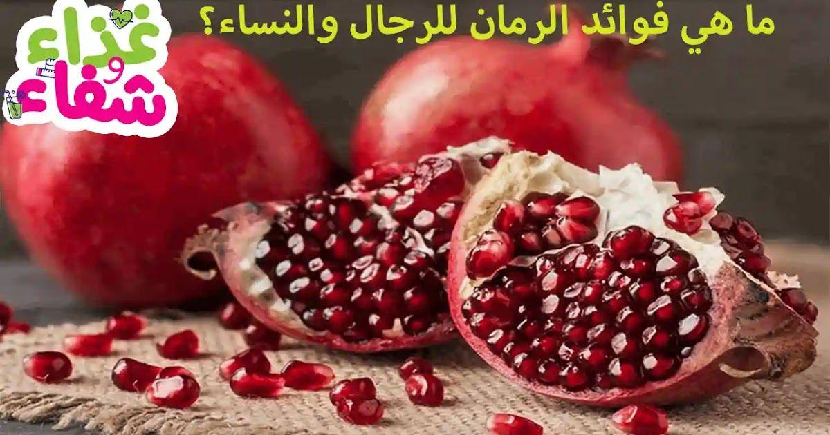 ما هي فوائد الرمان للرجال والنساء Pomegranate Homemade Beauty Flavors
