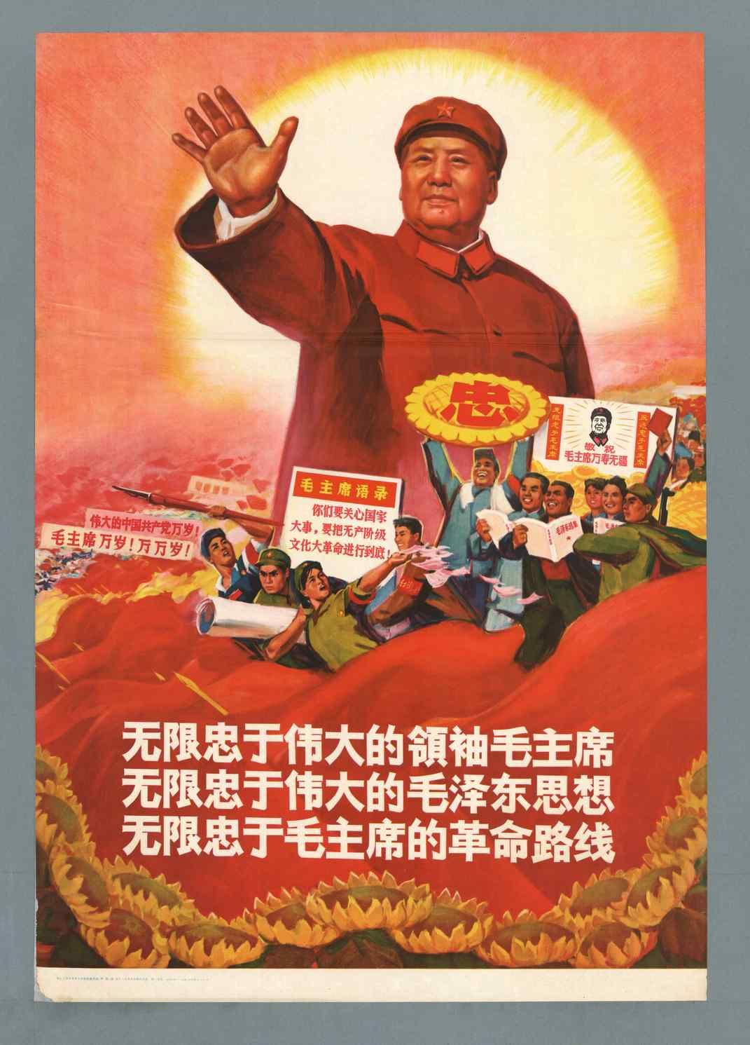 poster illustration graphic design hanoi this says boundlessly loyal to the great leader chairman mao boundlessly loyal to the great mao zedong thought boundlessly loyal to chairman mao s