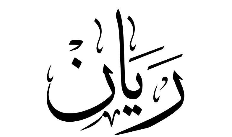 اعرف أكثر عن معنى اسم ريان Ryan وأهم صفاته موقع مصري In 2021 Calligraphy Art Calligraphy Arabic Calligraphy