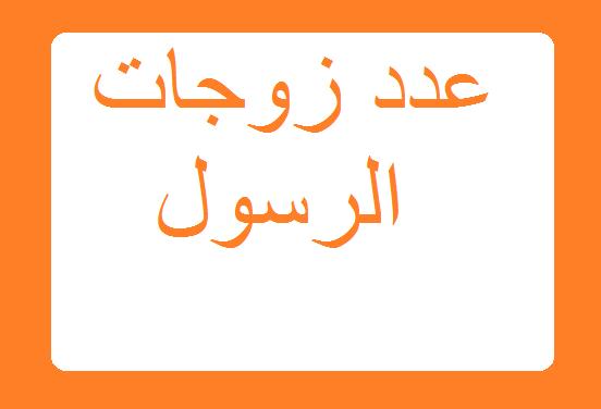 عدد زوجات الرسول Arabic Calligraphy Calligraphy