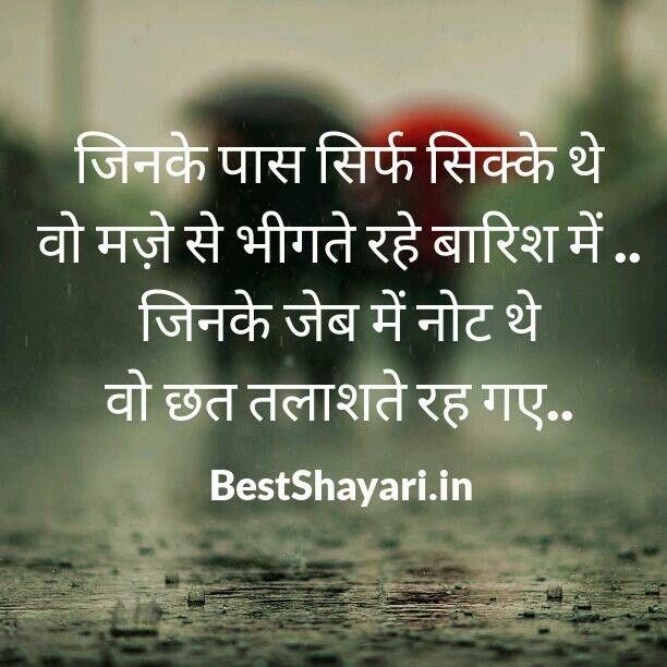 Hindi Quotes, True Quotes