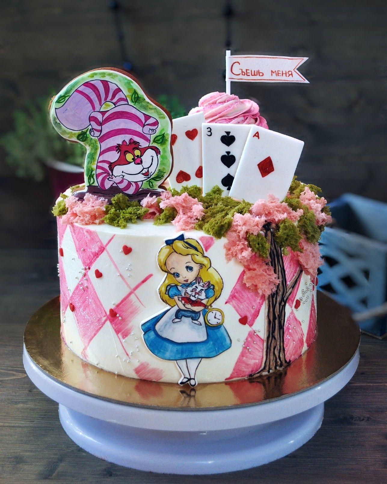 Торт алиса картинки