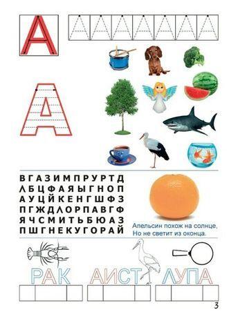 Все товары > Тетрадь №5 «Буквы» 4-5 лет купить в интернет ...