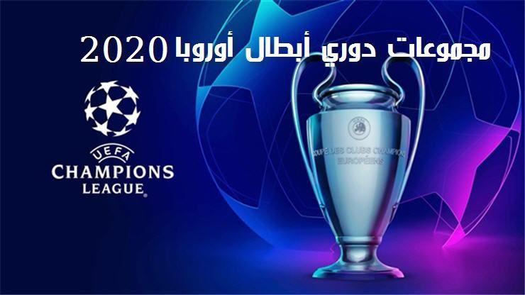 قرعة دوري ابطال اوروبا 2020 المجموعات
