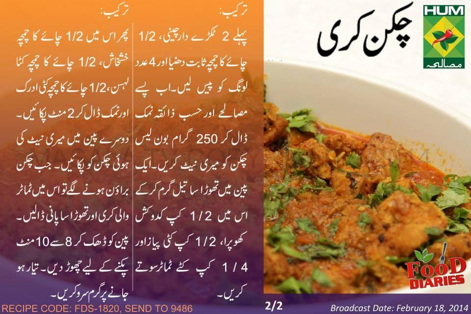 Chicken curry recipe method in urdu by zarnak sidhwa food chicken curry recipe method in urdu by zarnak sidhwa forumfinder Images