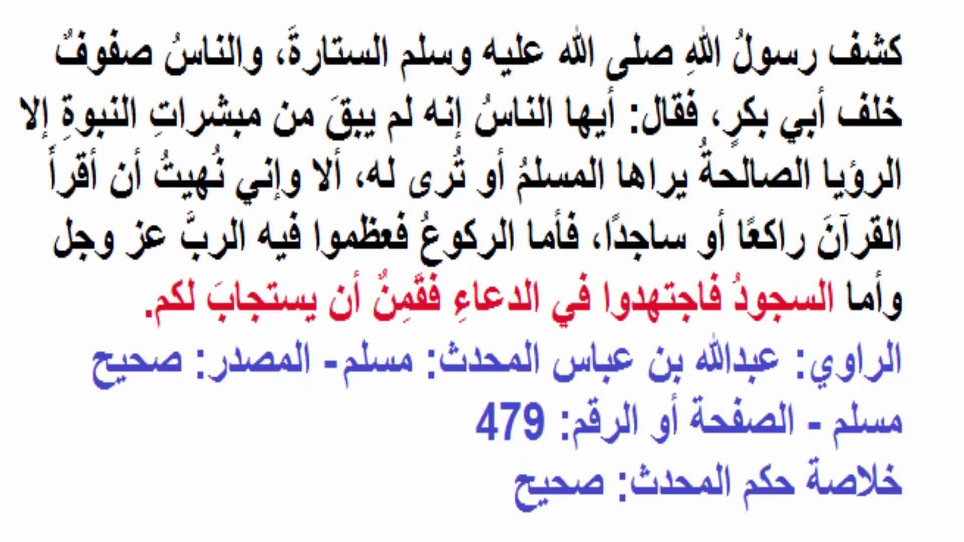 الدعاء المستجاب ومتى يستجاب الدعاء من الأحاديث النبوية الصحيحة من مواطن استجابة الدعاء Ramadan Peace Math
