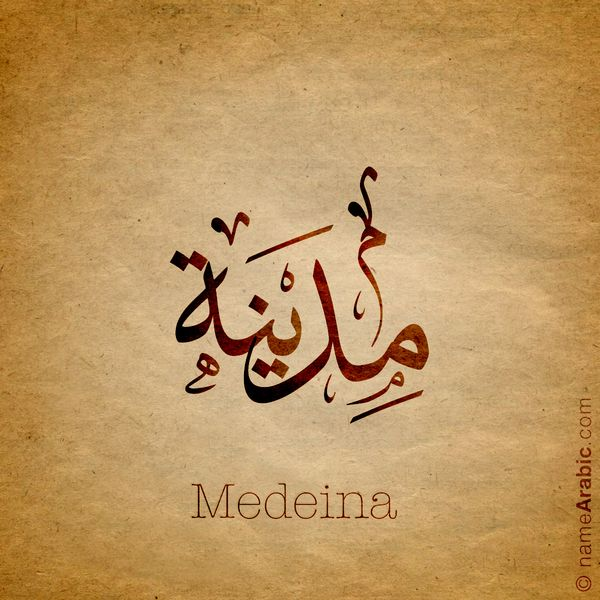 Arabic Calligraphy Design For Medeina مدينة Name Meaning The Name Medeina Is An Arabic Girl Name I Calligraphy Words Calligraphy Name Arabic Calligraphy