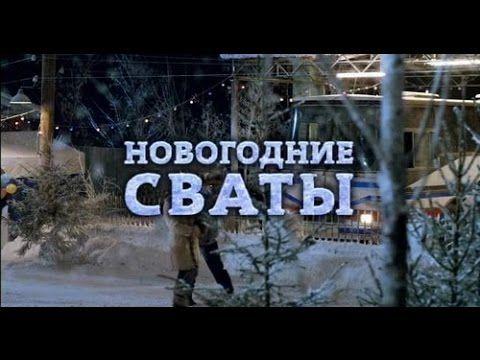 Novogodnie Svaty Filmy Filmy Onlajn Knigi