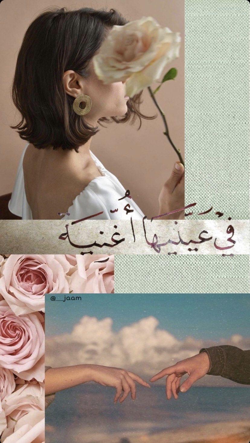 في عينيها أغنية Iphone Wallpaper Quotes Love Cute Desktop Wallpaper Iphone Wallpaper Video