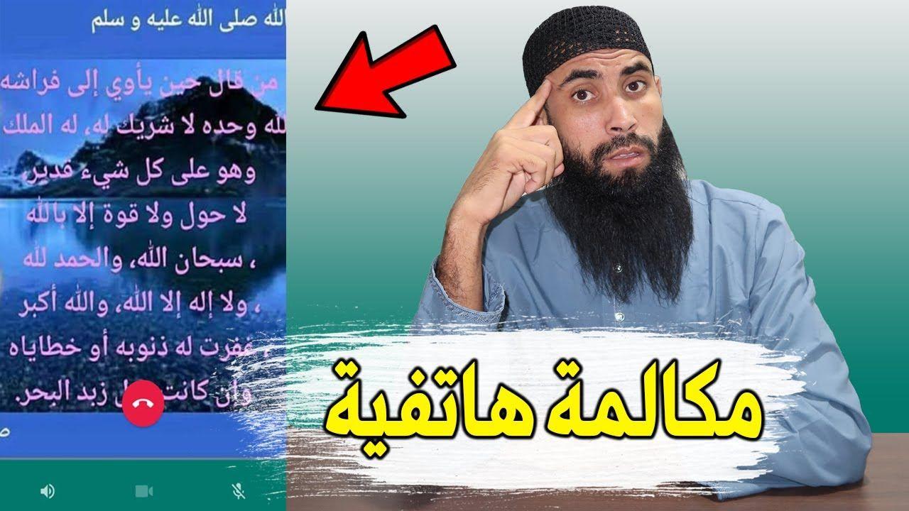 إمرأة أعطيتها وصف لعلاج المس العاشق أنظر ماذا حدث في ثلاث 3 أيام شيء مذهل Youtube Doua Islam Doua Islam