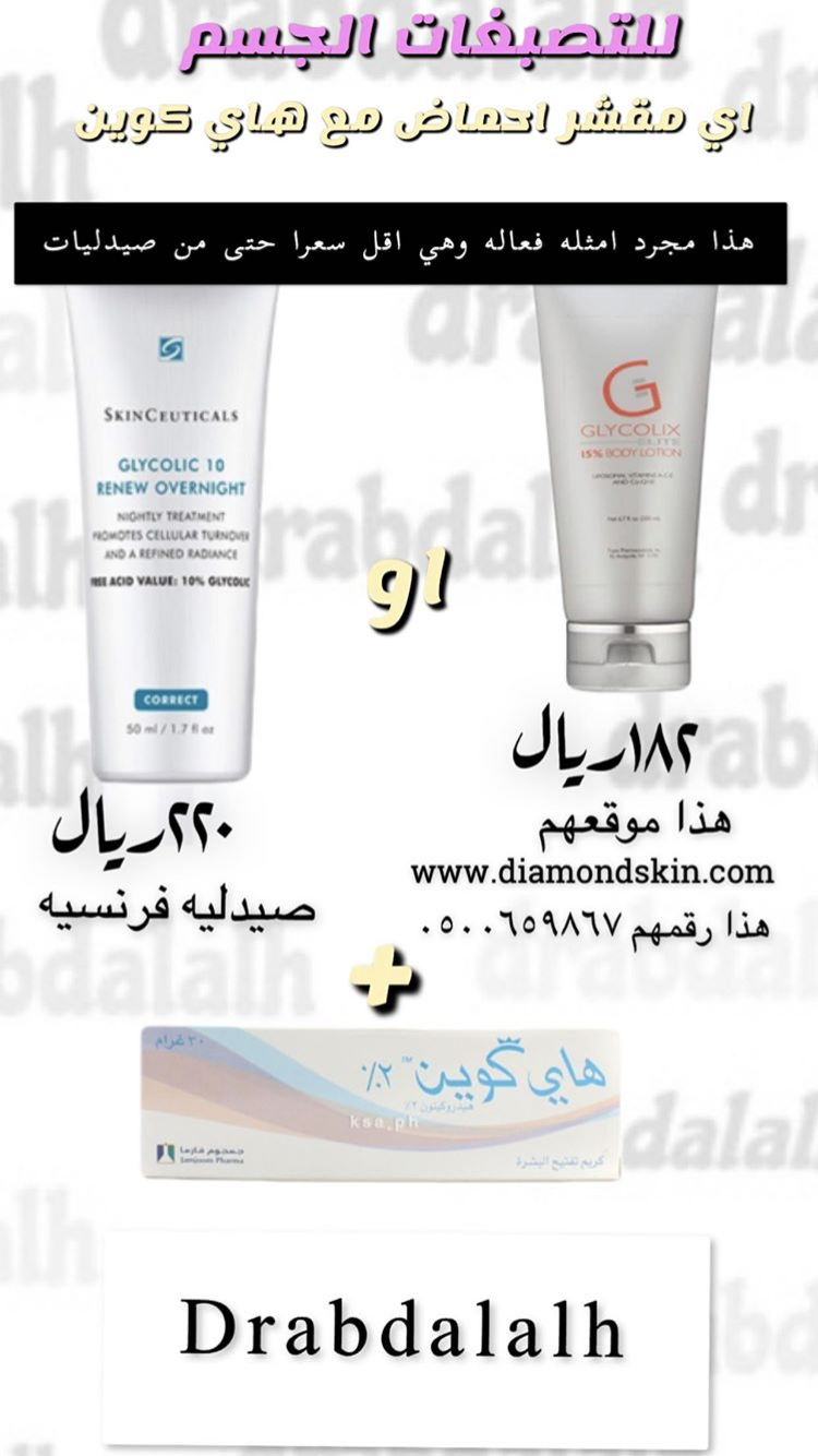 Pin By Rin Saad On خلطات Skinceuticals 10 Things Overnight