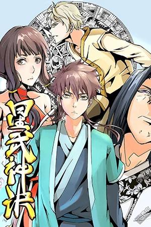 Star Martial God Technique Manga Online