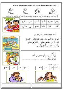 كراسة رااائعة جدا لتعليم القراءة والكتابة للسنة الأولى من دوله المغرب الشقيقة موارد المعلم Arabic Worksheets Teach Arabic Arabic Lessons