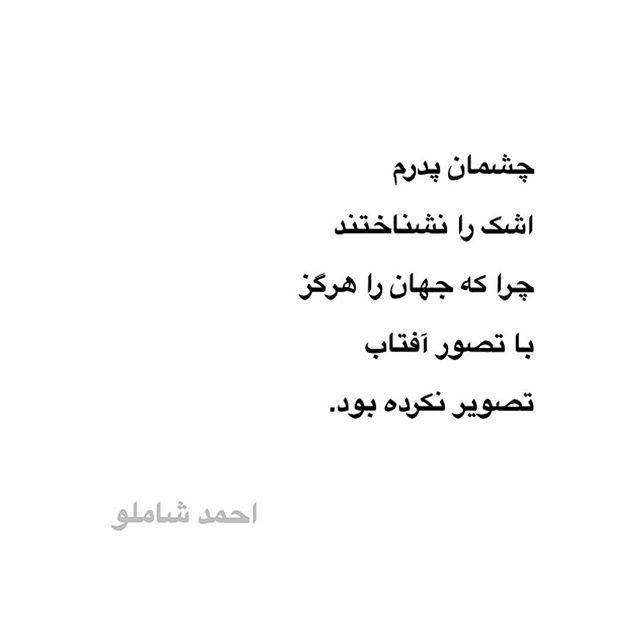 احمد شاملو چشمان پدرم اشک را نشناختند چرا که جهان را هرگز با تصور آفتاب تصویر نکرده بود احمدشاملو شكفتن در مه Persian Poem Farsi Quotes Words