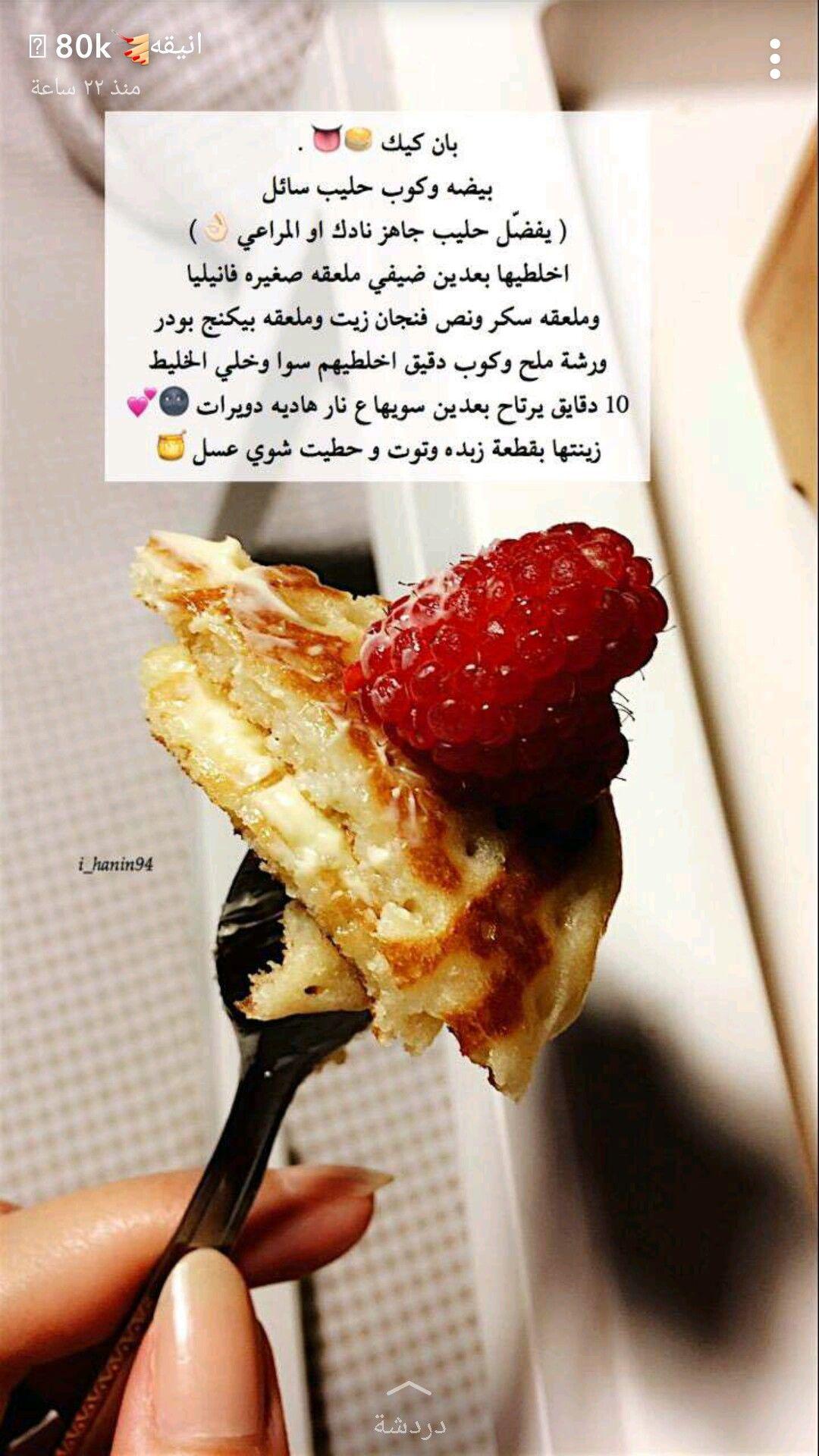 Pin By Lamq20 On حلى Libyan Food Food Cooking Recipes